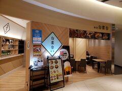 今回の旅は伊丹空港から出発します。 旅の無事を祈って、朝から韓国料理をいただきました(笑)