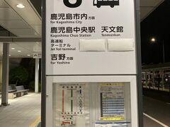 鹿児島空港到着! すっかり夜です。 空港バスに乗って、鹿児島市内へ。
