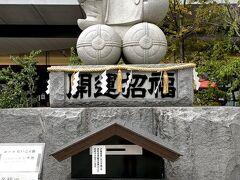 『 御百度石』の直ぐ後ろには、だいこく様がいらっしゃいました。  こちらの大黒様尊像は、1976年に建立された一ノ宮・大黒様の石像で、高さが約6.6メートル、重さは、なんと!約30トン!  石造りとしては日本一の大黒像だそうです。