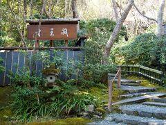 その竹林の道を通って来たのは、コスト削減対策で西芳寺(苔寺)ではなく、『平家物語』にも登場する祇王寺。 ここで苔を堪能する予定の、悲しいお財布事情。