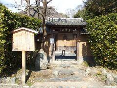 祇園寺を出て駅に戻る途中、向井去来ゆかりの落柿舎の前を通る。 去来の師である松尾芭蕉もここを訪れ、そのとき綴った『嵯峨日記』。 向井去来が嵯峨に古家を買いとったと言われているが、1704年の去来没後、庵は荒廃し、場所も分からなくなる。 1770年、俳人、井上重厚によって再建され、現在の場所に移築される。