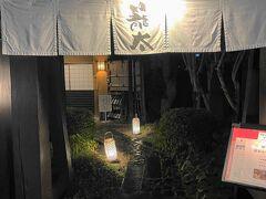 郡山でレンタカーを借り、会津若松へ。夕食は居酒屋「籠太」です。新幹線遅延で大幅に予約時間に遅れましたが、快く迎えていただきました。日本酒が豊富なお店です。