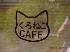 『縁起屋 古壺』の隣には『くろねこCAFE』https://ja-jp.facebook.com/kuronekocafekasamori/ があります。