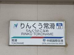 次のスポットへ行く前に、愛知県はこの辺の空が攻略できてないんだよね、ってところを攻略しようと、知多半島あたりをうろうろし出したところで、セントレアの空はセントレアまで行かないと攻略できないと気づきました。 じゃあ、一駅だけ電車に乗ろう!と羽田空港へ行く感覚で駅の中に入ったら…。