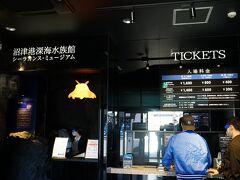 深海水族館も入館するのに行列ができていました。