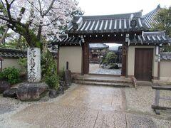 飛鳥寺 駐車場は有料となっているが、1時間以内は無料ということでした。 創建596年・日本初の本格寺院 蘇我馬子が建立。 現在名は「安居院(あんごいん)」