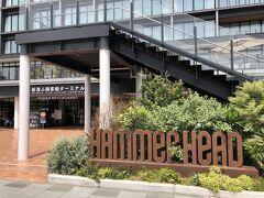 横浜・みなとみらい『YOKOHAMA HAMMERHEAD』  2019年10月31日にオープンした複合施設『横浜ハンマーヘッド』 のサインの写真。  もう何度もブログに載せています。  2019年09月20日にオープンした私のお気に入りのビジホである 『アパホテル&リゾート〈横浜ベイタワー〉』は 2021年4月19日から海外からの入国者・帰国者の方用にお部屋を 貸し出しているため休業中です。ほかのホテルに宿泊します。