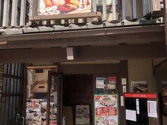 連休最後のランチは、阪急川西能勢口駅近くにある、すし半川西店で頂きます。