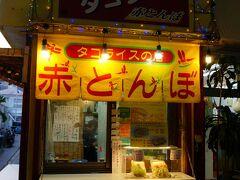…開いてました!  タコスはすでに売り切れで、タコライス中サイズ500円をテイクアウトします。 閉店は19時だそうです。 現在18:48、危なかったぁ~^^;