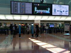 羽田空港に着きました。 人手はGWにしては少ないけど、緊急事態宣言中にしては多い。そんな印象です。