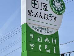 伊良湖岬から半島を東に向かって進んでいる途中で道の駅に寄りました。