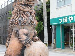 """イーアス沖縄豊崎から那覇市内に戻ってきて、ホテル近くの「壺屋通り」で巨大なシーサーを発見! 沖縄を代表する「壺屋焼(やぼややき)」で作られた高さ3.62mの『壺屋うふシーサー』は、""""大きなシーサー""""という意味です。"""