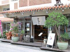 ~やちむん通りで見つけたカフェでひと休み~ 「うちなー茶屋&ギャラリー」というお店には、やちむん・琉球ガラス・紅型などを購入できるショップが併設されています。