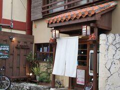 ~今夜のお店は「沖縄食堂 じまんや那覇店」です~ 築50年の古民家をリフォームしたお店は国際通りからも近くて、料理も美味しかったので、今回が2回目の入来店です。