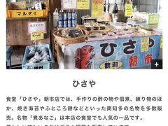 まず初めに訪れたのは師崎漁港朝市 朝8時から12時まで営業 こちらでお惣菜を購入