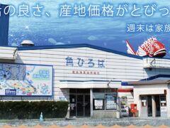次に魚ひろばへ 食堂もあり新鮮な魚も売ってました。