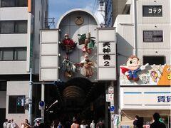 天神橋2丁目の入り口。  文楽が飾ってありました。