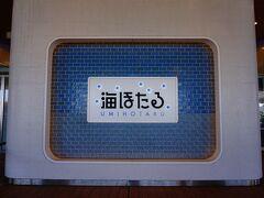 海ほたるパーキングエリア 東京在住の家族をピックアップして東京湾アクアラインで千葉に渡ります かなり渋滞し混雑してましたが、川崎入口からノロノロ運転の20分ぐらいで着きました 昼どきというのもあったのか、海ほたるの中もかなりの人で混雑してました