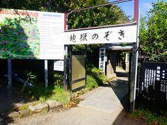 """千葉へ上陸 先ずは鋸山(のこぎりやま)日本寺の""""地獄のぞき""""に来ました 時間の都合で""""頂上エリア""""のみの観光ということで、ロープウェイには乗らず、有料道路""""鋸山登山自動車道""""で山頂駐車場に向かいました、料金はワゴン車なので¥1,200(普通車は¥1,000) 自動車道の入口は16:00で閉まり、それ以前に入った人は17:00までに出なければいけませんので時間を気にしていないといけません"""