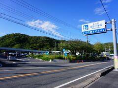 道の駅 保田小学校 鋸山から車で10分ぐらいで着きました 廃校になった小学校を改装した変わりだねの道の駅です