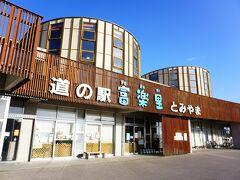道の駅 富楽里 とみやま 保田小学校から車で10分のところにありました