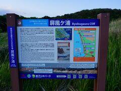 屏風ヶ浦 屏風ヶ浦は銚子から隣町の旭市刑部岬まで約10Km続く、下総台地が海の波で削られた約20~60mの高さで切り立った崖で、よく映像媒体でも使われる名所です
