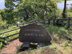 「かながわの景勝50選 真鶴岬と三ツ石」の石碑。