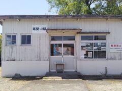 旧尾関山駅。駅舎の中には入れない。