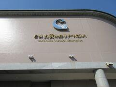 白浜古賀の井リゾート&スパ・今夜、宿泊するホテルに着きました。チェックインの時、売店などの割引券をもらいました。
