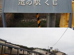 道の駅 くじやませ土風館(風の館)