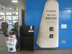 で、日本最西端の駅にやって来ました。  ありゃ、スイカのペンギンさんがいるよ! 遂にゆいレールも全国の交通系IC対応になったのね~( ´∀` )。