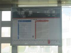 で、これまでのゆいレールの終点、首里駅に到着。  この先がいよいよ初乗車の区間ということになります。