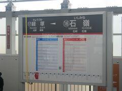 で、開通前に駅の様子を見に来たこともあった最初の途中駅、石嶺駅に到着。