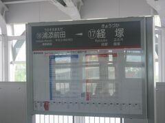 で、続く経塚駅に到着。 今回は下車しませんでしたが、この駅界隈も今後の調査対象として楽しみだなぁ~。