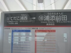 浦添前田駅に到着しました。