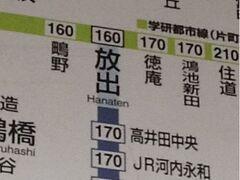 環状線天満駅で乗車券を買おうとして路線図を見上げたら、 【放出(はなてん】という駅名を見つけました。