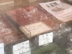 気になってたお餅屋さんに行ってみたのですが、完売の札が! 店頭には取り置きの笹団子。。。。ああ~~蒸かしたもち米の匂いがする~~ その昔、牢屋があった場所だそうな(えっ?!)  近くにイオンがあったのでちょっと物色。 新潟限定ビイル「風味爽快ニシテ」購入。 https://www.sapporobeer.jp/fuumisoukainishite/
