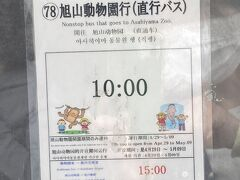 空港と旭山動物園を結ぶ直行バスが1往復。今回はこのバスに乗ります。