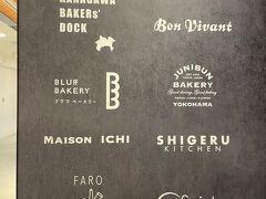 『横浜高島屋』B1F  2021年3月8日にオープンした「ベーカリースクエア」に入っている パン屋さんの写真。  毎日、目が離せない!約40ブランド500種のパンが一堂に!  【Bon Vivant(ボン ヴィボン)】 【JUNIBUN BAKERY(ジュウニブンベーカリー)】 【SHIGERU KITCHEN(シゲルキッチン)】 【サンジェルマン】 【KANAGAWA BAKERs' DOCK(カナガワベーカーズドック)】 【BLUFFBAKERY(ブラフベーカリー)】 【MAISON ICHI(メゾン イチ)】 【FARO(ファーロ)】