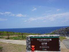 12:08 本島最北端、辺戸岬に到着しました!