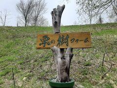 ウポポイから一路、栗山町まで高速と一般道で走りました。  日本ハム監督・栗山英樹さんが実際に住んでもいる、栗の樹ファーム。 様々な野球の展示があるらしく、野球ファンとしては楽しみにしていましたが。