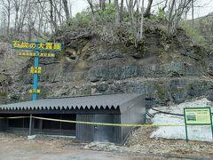 夕張を石炭の街たらしめた、石炭の大露頭。  石炭が地上に露出している黒い岩盤に注目です。