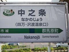8時19分、吾妻線の中之条駅に到着しました。 5時13分に上野駅を発車する高崎線に乗り、高崎駅で31分もの乗り換え時間が有りましたが、それでも約3時間で着けちゃいます