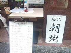 朝食を求めて中華街まで来ました🎵