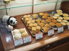 お次は中華料理店『同發』の中華菓子店でおみやげの品定め、どれにしようかな😃