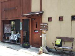 柏屋カフェ。 https://www.onsen-cafe.com/ 人気店と聞いていたのですが、10時の開店直前に通りかかったら誰も待っていなかったので、ちゃっかり一番乗り☆ 旅館柏屋さん創業の地が此処で~って、https://www.kashiwaya.com/history/