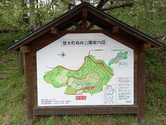 次は森林公園です。登米から志津川に行く県道を行った北上山地の中にあります。登米ICから13km、30分くらいです。開園期間は4月下旬から10月末までと限られています。公園内は、キャンプ場20張位、オートキャンプ場15サイト、コテージ5棟の他、ちびっ子広場があります。