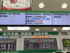 秋田駅に着いたのが12:02!猛ダッシュでホームへ。何とか間に合いました。 心臓が壊れそう!でも、なかなか列車が入線しません・・・・  するとアナウンスが流れて、羽越本線はトラブルがあって運休ですと・・・ え~~~~?これに乗れなければ由利高原の列車に乗れません。