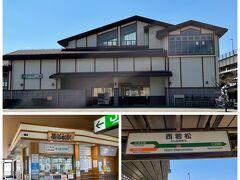 タクシーで西若松駅へ行く予定が、日曜日と桜の満開でタクシーが拾えず歩いて、走って約15分。なんとか間に合いました。