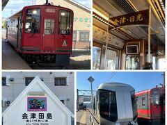 14:01発の会津鉄道でまずは会津田島へ。会津田島までは週末パスで無料。 会津田島から15:00発のリバティ会津に乗ります。